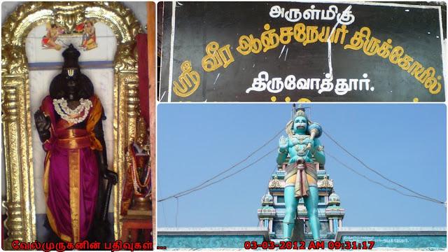 Cheyyaru Anjenar Temple