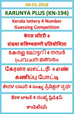 Kerala lottery 4 Number Guessing Competition KARUNYA PLUS KN-194