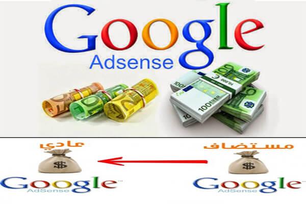 الربح من جوجل ادسنس : طريقة انشاء حساب ادسنس وتحويلة من حساب مستضاف الى عادى