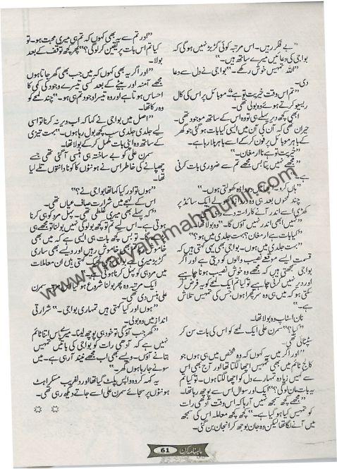 Free Urdu Digests: Ab dair nahi karni hai by Maryam Mah
