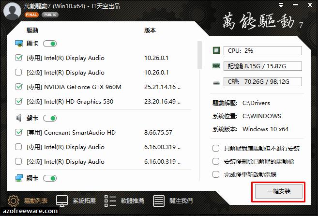 Cara Download WanDrv Update Terbaru