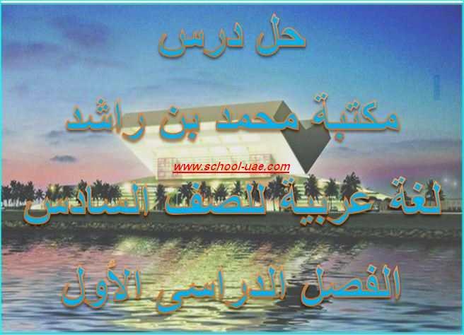 حل درس مكتبة محمد بن راشد مادة اللغة العربية للصف السادس الفصل الاول 2020