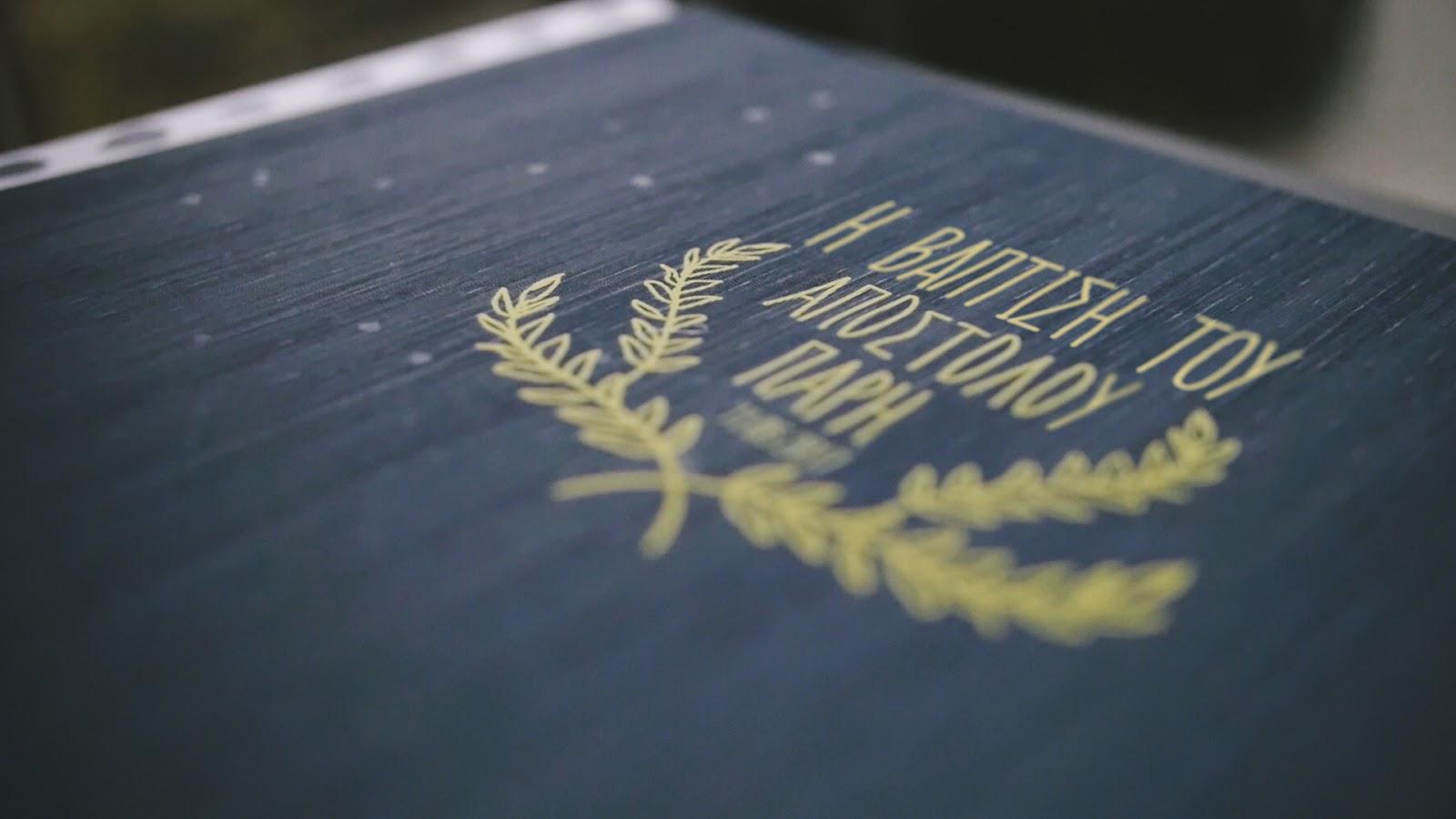 Απόστολος Πάρης (Christening Trailer)