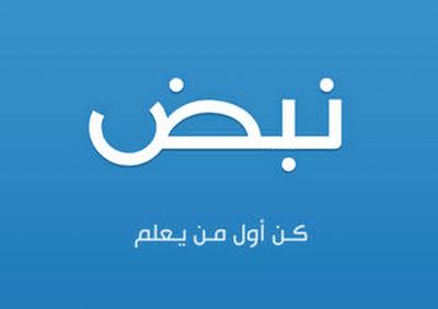 تحميل تطبيق نبض لاحدث الاخبار المصرية Nabd للاندرويد