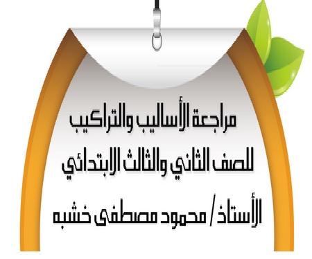 مذكرة أساليب وتراكيب منهج اللغة العربية الجديد للصف الثالث الابتدائي الترم الاول 2021 موقع مدرستى