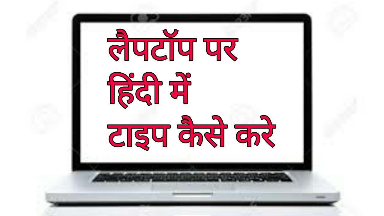 Image result for लैपटॉप में हिंदी में कैसे लिखे फोटोज