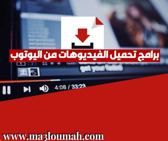 باقة من افضل برامج لتحميل الفيديوهات من اليوتيوب على ويندوز
