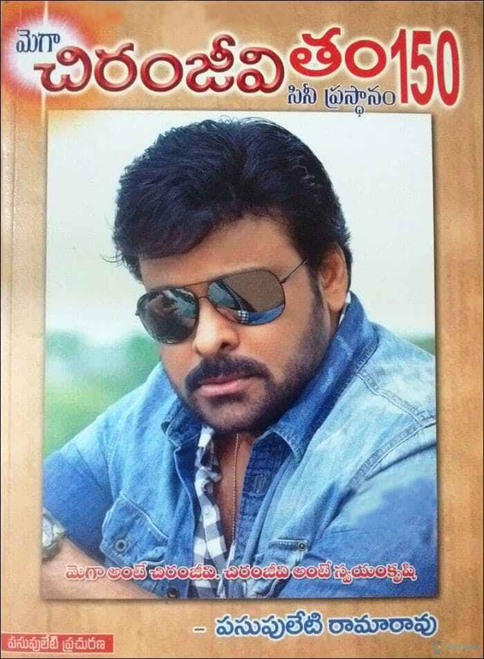 Megastar Chiranjeevi Book launched
