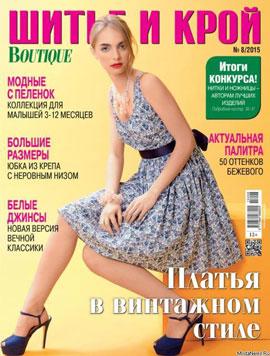 Журнал Шитье и Крой 2015