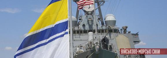 США додатково виділить 10 млн дол. на розбудову ВМСУ