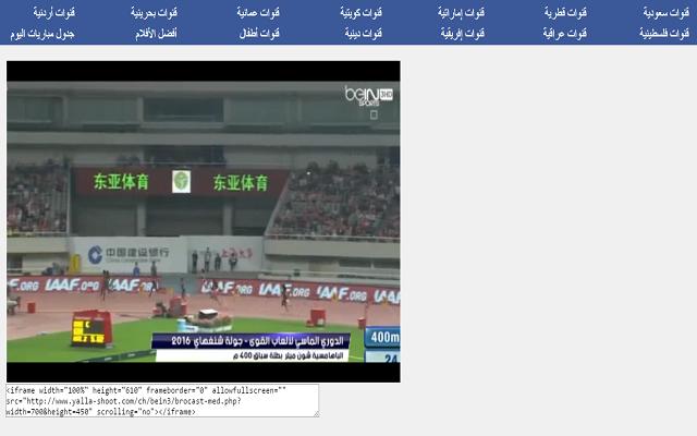 تعرف على هذا الموقع الجديد لمشاهدة أي قناة تحلم بها عربية وأجنبية بجودة عالية وبدون تقطيع