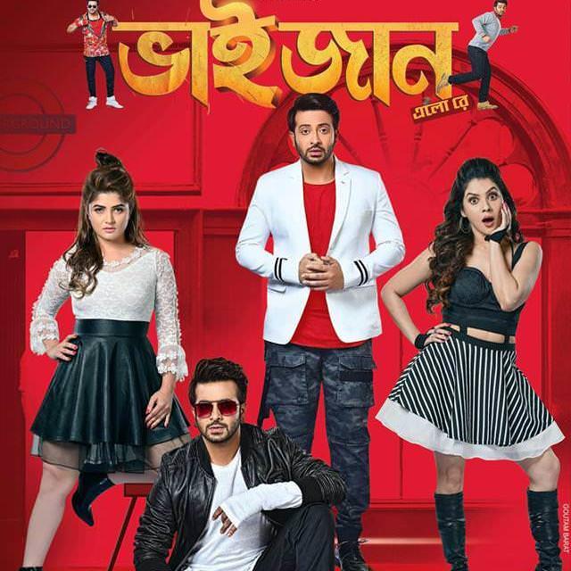Amar Akbar Anthony 2018 Telugu Full Movie Free Download Bdmovies786