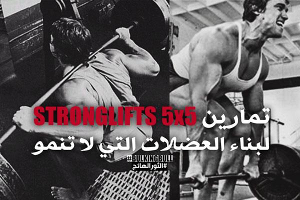 برنامج تمارين StrongLifts 5x5 لبناء العضلات للنحاف سريعاً