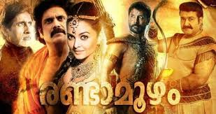 Randamoozham, Aishwarya Rai Bachchan, Mohanlal, Mammootty, Amitabh Bachchan New Upcoming telugu movie poster
