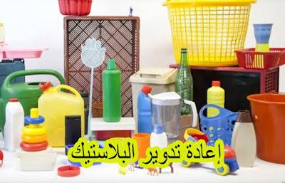 إعادة تدوير البلاستيك بكل بساطة