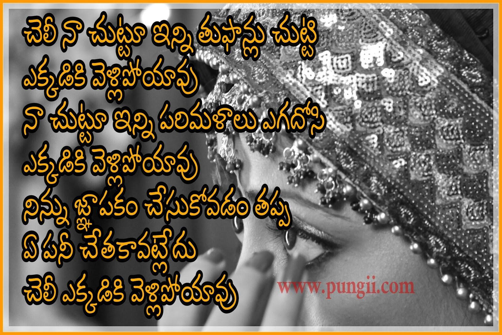 Latest Telugu Love Quotes 2017 Free Download Pungii