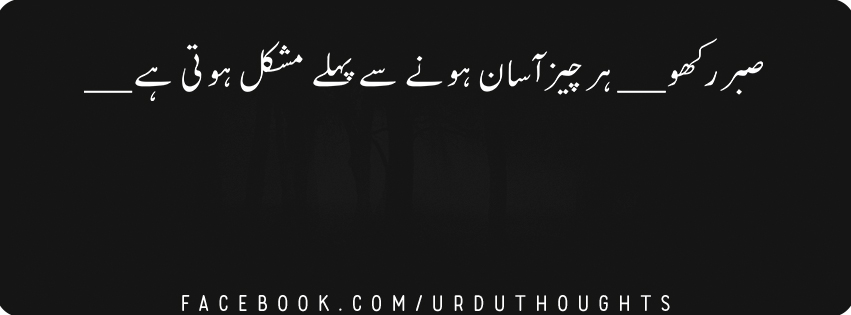 Best Urdu Quotes Fb Covers On Patience Poetry In Urdu