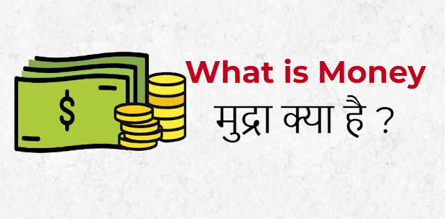 function of money in hindi, types of money in hindi, what is money in economics in hindi, type of money in hindi, how to say money in hindi, mudra kya hai in hindi, concept of money in hindi, synonym of money in hindi