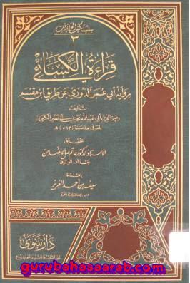 Biografi Imam Al-Kisa`i