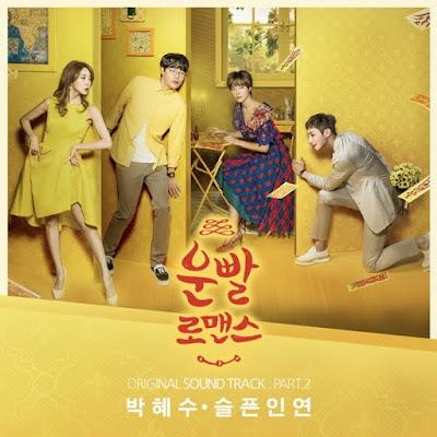 Park Hye Soo (박혜수) – Sad Fate
