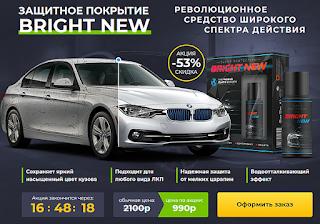 https://shopsgreat.ru/bright-auto5/?ref=275948&lnk=2057903