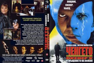 Carátula: Scanner cop 2 (1995)