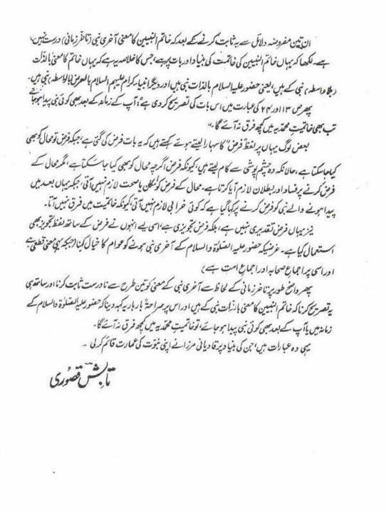 Tahzeer Un Naas Deoband Edition Pdf