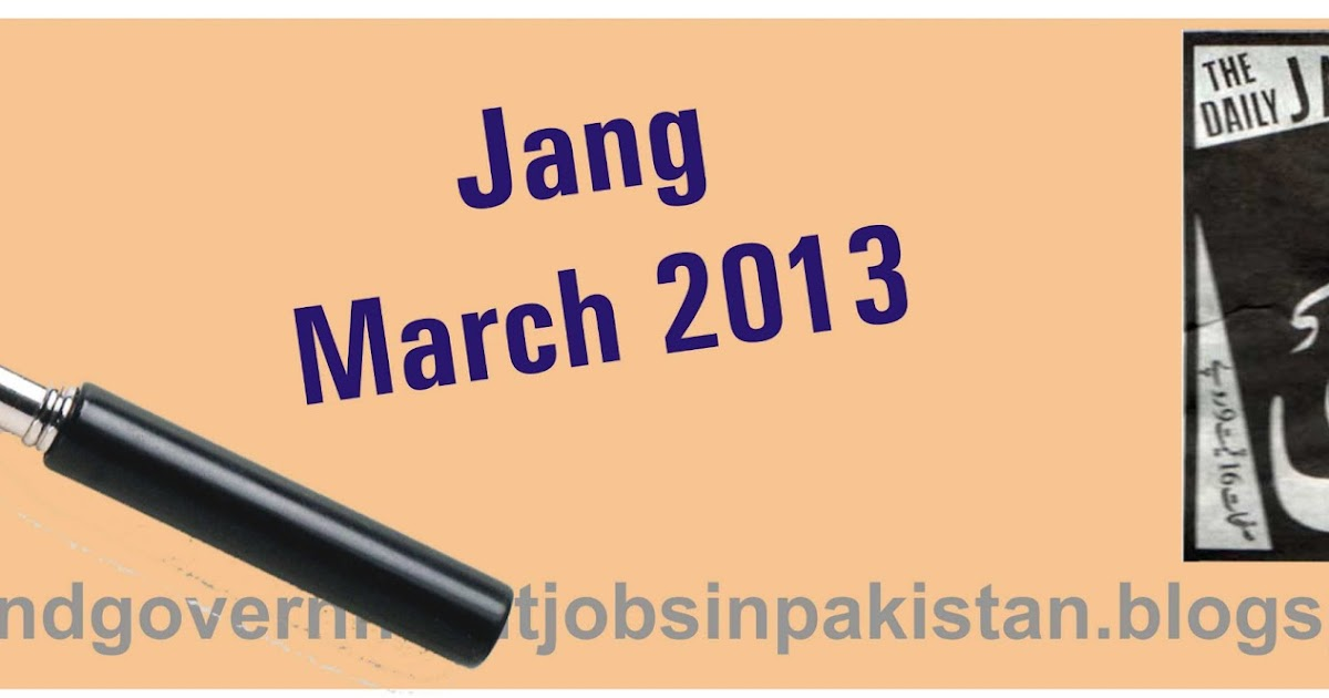 Find All Government & Private Jobs in Pakistan: Sunday Jobs