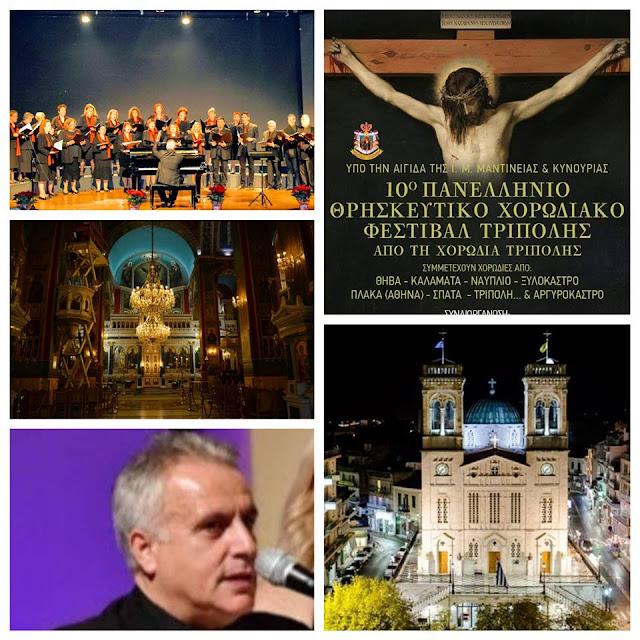 Στο 10ο Πανελλήνιο Θρησκευτικό Χορωδιακό Φεστιβάλ συμμετέχει η Δημοτική Χορωδία Ναυπλίου