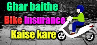 ghar baithe online bike insurance kaise kare