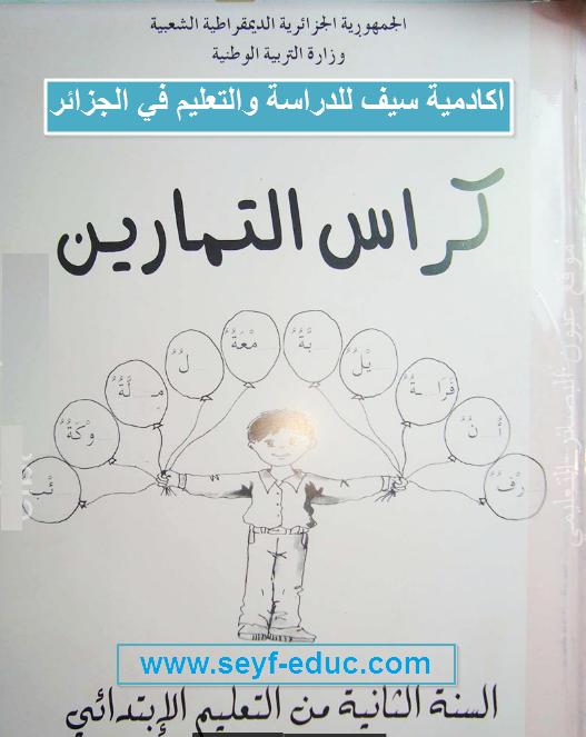 كتاب كراس التمارين في اللغة العربية للسنة الثانية ابتدائي الجيل الثاني