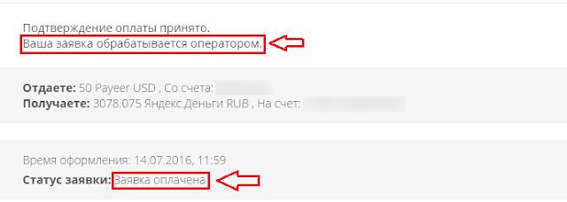 ru-change.cc обмен