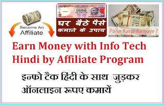 Earn Money with Affiliate Program