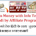 Earn Money with Info Tech Hindi by Affiliate Program