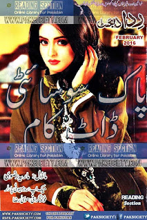 Rida Digest February 2016 Read Online