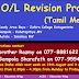 க.பொ.த சாதாரண தர (2017) மாணவர்களுக்கான Revision Programme
