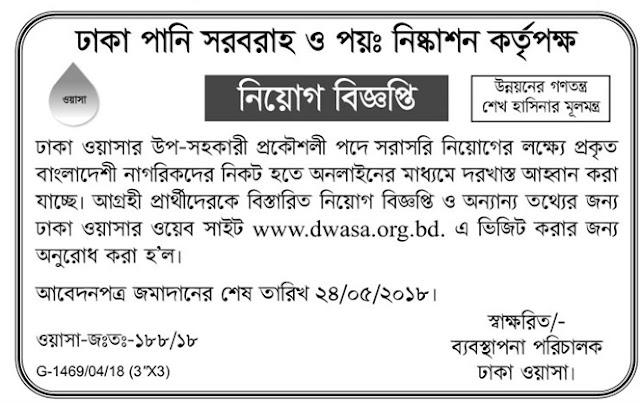 Dhaka Water Supply and Sewerage Authority (WASA)-Job Circular 2018