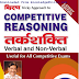 Kiran Competitive Reasoning [Hindi] Download Free