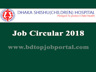 Dhaka Shishu (Children) Hospital Job Circular 2018