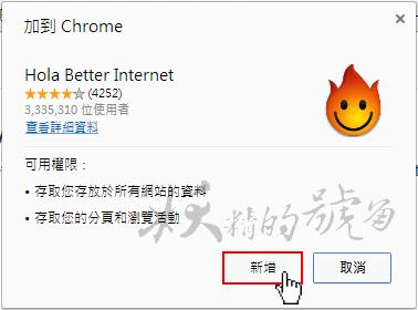 4 - [Chrome] Hola Better Internet 解除 Youtube、優酷、土豆...等各種網站地區鎖封限制