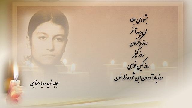 ایران-یادواره مجاهد شهید رویا دستمالچی