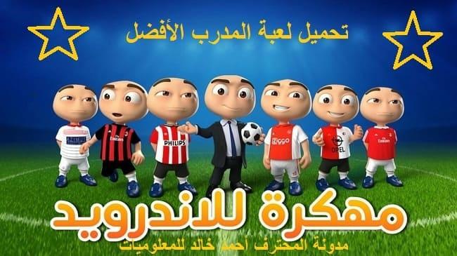 تحميل لعبة المدرب الافضل اخر اصدار مهكره جاهزه 2018-2019