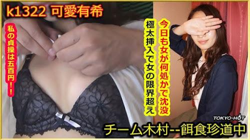 Tokyo-Hot-k1322