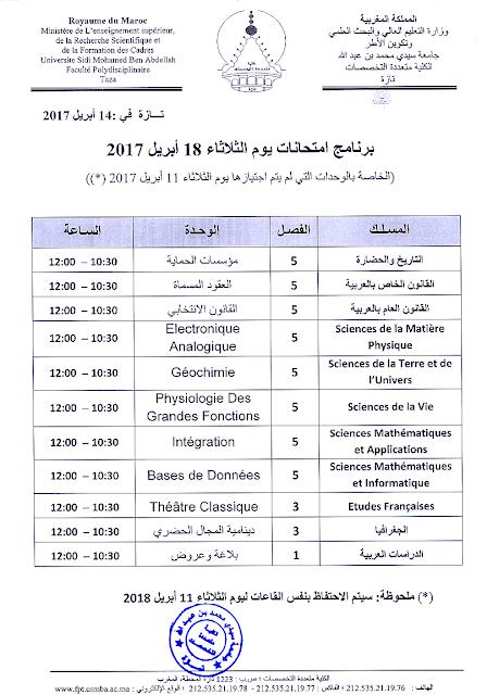إعلان حول امتحانات الدورة الخريفية الاستدراكية الاستثنائية 2016-2017