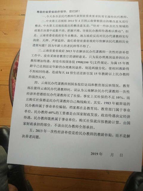 云南省民代幼教师近百人到省委省政府上访