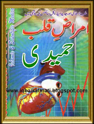 Amraz E Qalab Tib e Islami Aur Medical Sicense Elaj