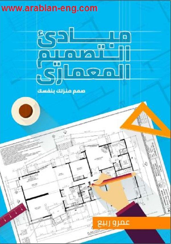 مبادئ التصميم المعماري لغير المعماريين