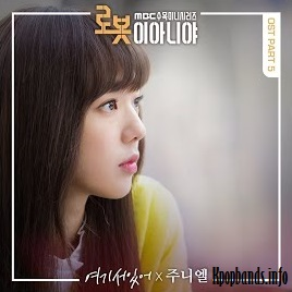 Download JUNIEL - I`m Standing Here (OST I Am Not a Robot) Mp3