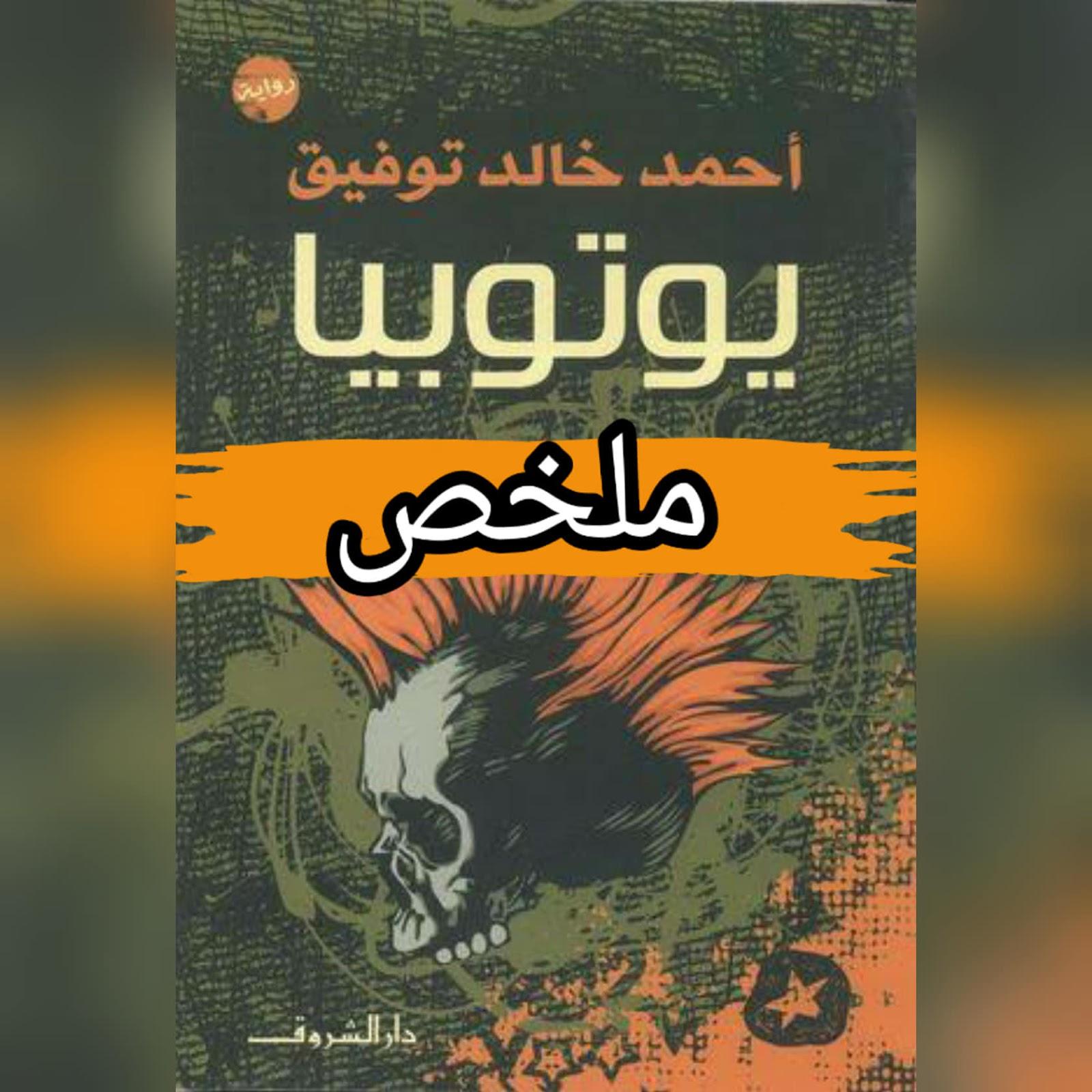 ملخص رواية يوتوبيا | أحمد خالد توفيق