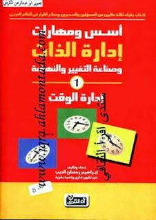 كتاب أسس ومهارات ادارة الذات ادارة الوقت